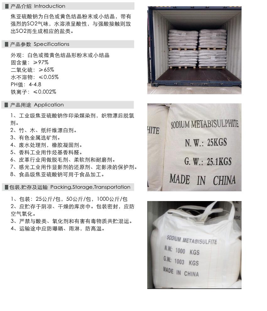 中 焦亚硫酸钠.png